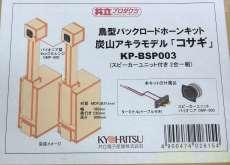 炭山アキラ公認!鳥型バックロードホーンキット 未使用品 共立プロダクツ