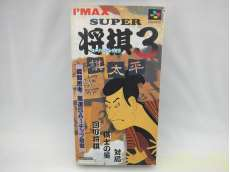 スーパー将棋3|アイマックス