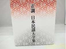 正調 日本民謡大全集 CD-BOX 全10枚セット|ポニーキャニオン