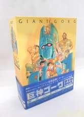 巨神ゴーグ DVD-BOX [初回限定版]|ビクターエンタテインメント