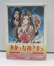OVA ああっ女神さまっ BOX付全3巻セット|ケイエスエス