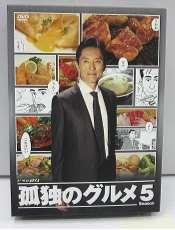 孤独のグルメ Season5 DVD BOX|TV TOKYO