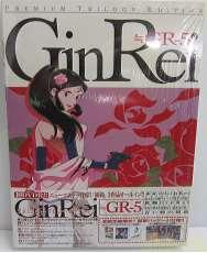 銀鈴 GinRei GR-5 プレミアムトリロジーエディション|アミューズソフトエンタテインメント
