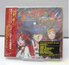 【未開封品】「中華一番!」 CD|ZAIN RECORDS