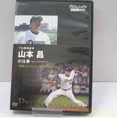 プロフェッショナル 仕事の流儀 プロ野球投手・山本昌 NHKエンタープライズ