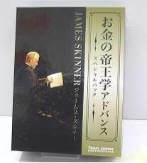 お金の帝王学アドバンス スペシャルパック|トゥルーノース