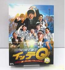 世界の果てまでイッテQ! 10周年記念 DVD BOX-BLUE|