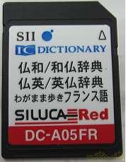 シリカカード フランス語|SII