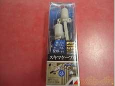 スキマケーブル|日本アンテナ