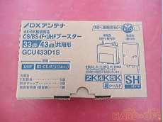 CS・BS-IF・UHFブースター|DXアンテナ