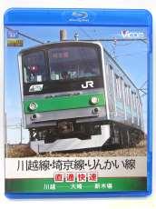 川越線・埼京線・りんかい線 直通快速|ビコム