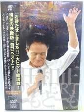 小田和正 どーもどーも その日が来るまで|アリオラジャパン