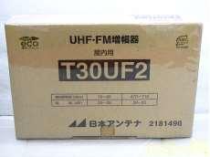【未開封】 UHF・FMブースター(増幅器)|日本アンテナ