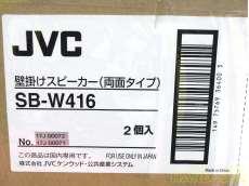壁掛けスピーカー(両面タイプ)|JVC/VICTOR