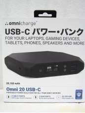 【ジャンク】モバイルバッテリー|OMNICHARGE