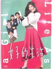 女子的生活 NHKエンタープライズ
