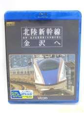 【未開封】北陸新幹線 金沢へ|ビコム