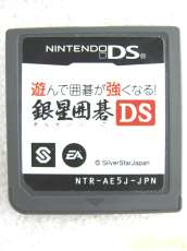 銀星囲碁 DS エレクトロニック アーツ