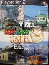 電車でGO!旅情編|TAITO