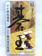 スーパー囲碁 碁王|NAXAT SOFT