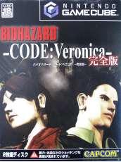 バイオハザード コード:ベロニカ完全版 CAPCOM