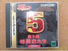 カプコンジェネレーション ~第5集格闘家たち~|CAPCOM