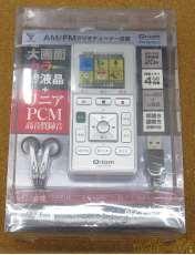 【未使用】AM/FMラジオボイスレコーダー|YAMAZEN