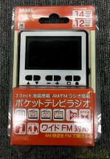 ポケットテレビラジオ『AK-PKTVR03』|その他ブランド