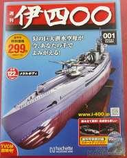船・潜水艦|HACHETTE COLLECTIONS JAPAN
