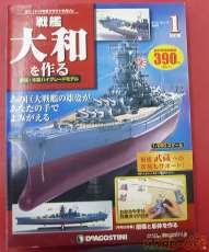 船・潜水艦|DEAGOSTINI