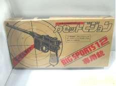 ビッグスポーツ12専用銃 エポック社