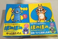 ぼのぼの DVD-BOX Vol,1、2 セット|竹書房