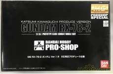 MG 1/100 RX-78-2 ガンダムVer.1.5|BANDAI