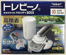 家庭用浄水器 TORAY