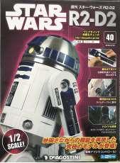 週刊スターウォーズ R2-D2 DeAGOSTINI