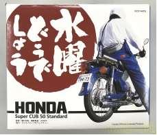 水曜どうでしょう HONDA SUPER CUB|ユニオンクリエイティブ株式会社