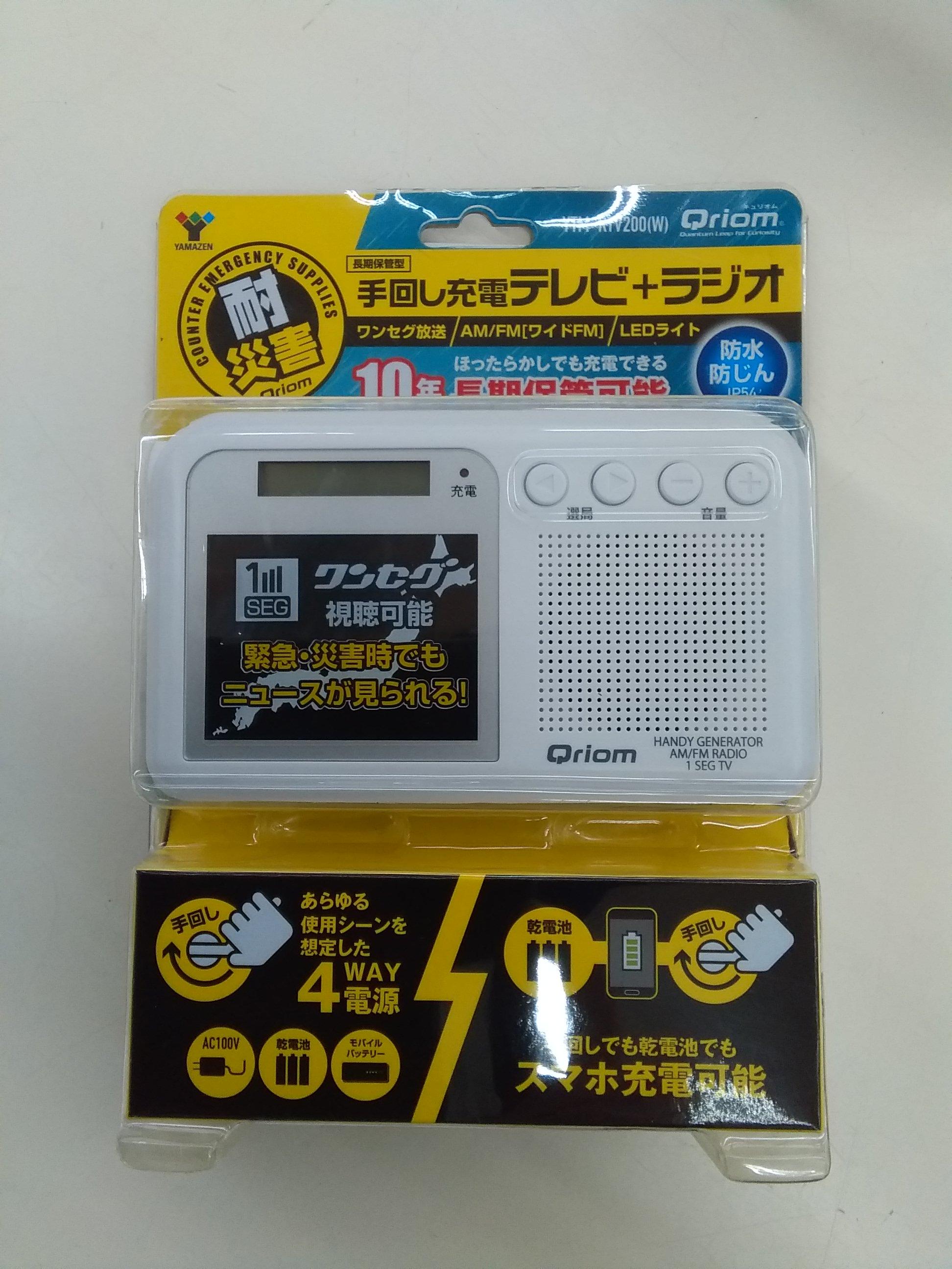 ワンセグ対応ラジオ|YAMAZEN