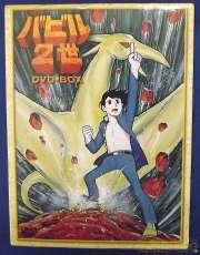 バビル二世 DVD-BOX|東映アニメーション