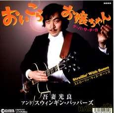 吾妻光良 & The Swinging Boppers 「お CLINCK RECORDS