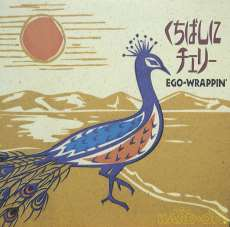 EGO-WRAPPIN' 「くちばしにチェリー」 MINOR SWING/ISLAND