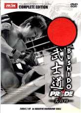 PRIDE 武士道-其の四-|フジテレビ/メディアファクトリー