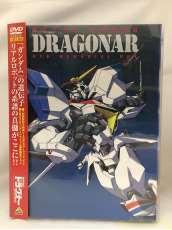 機甲戦記ドラグナー DVD-BOX|バンダイビジュアル