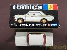 tomica クラウン スーパーデラックス|TOMY