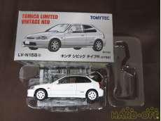 ホンダ シビック タイプR (97年式)|TOMYTEC
