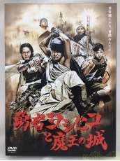勇者ヨシヒコと魔王の城 DVD-BOX|東宝
