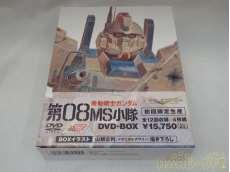機動戦士ガンダム/第08MS小隊 DVD-BOX