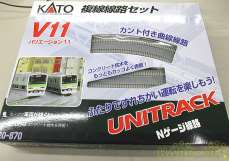 複線線路セット|KATO