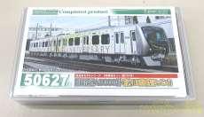 電車|GREEN MAX