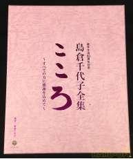 CD 邦楽|日本コロムビア
