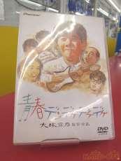 青春デンデケデケデケ デラックス版 PIONEER